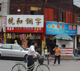 Project: China (2004) / Market  Kunming